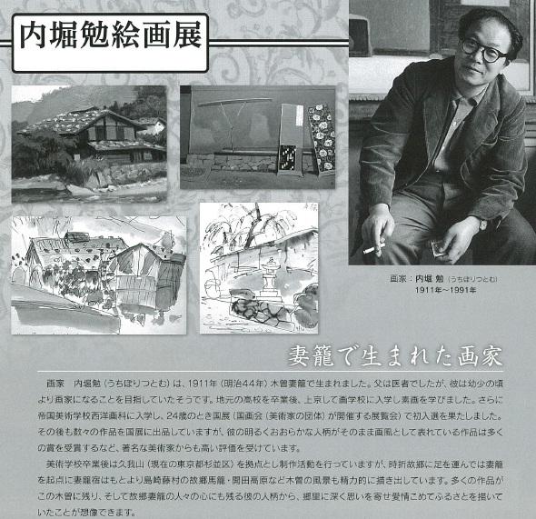 妻籠で生まれた画家「内堀勉絵画展」開催中(H29.2.28まで)