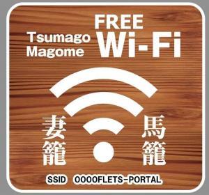 中山道 妻籠to馬籠でWi-Fiをご利用できます